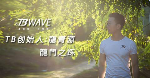 TBYOGA龙青源老师,首创平衡波体系席卷南京瑜伽大会!