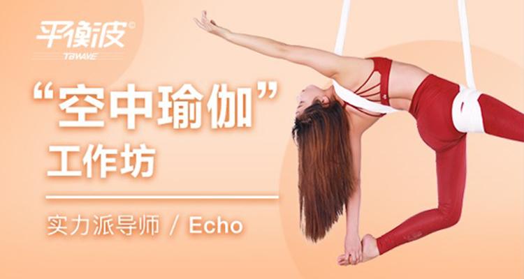 空中瑜伽工作坊-Echo