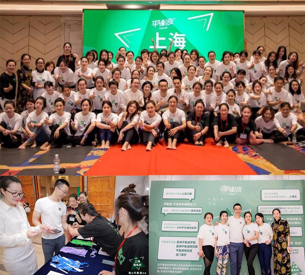 【我和我的祖国】一起过生日 | 平衡波上海一周年庆活动全回顾