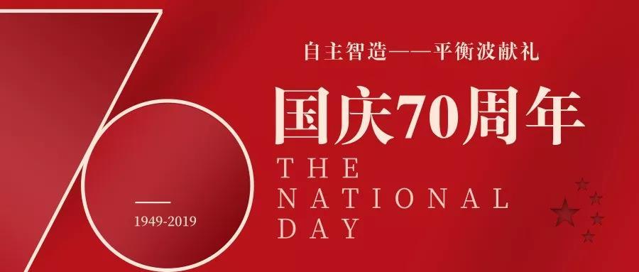 中国自主智造运动系统---平衡波献礼70周年