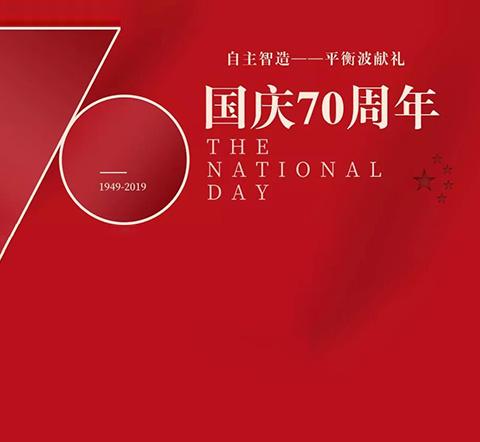 中国自主智造运动系统—平衡波献礼70周年