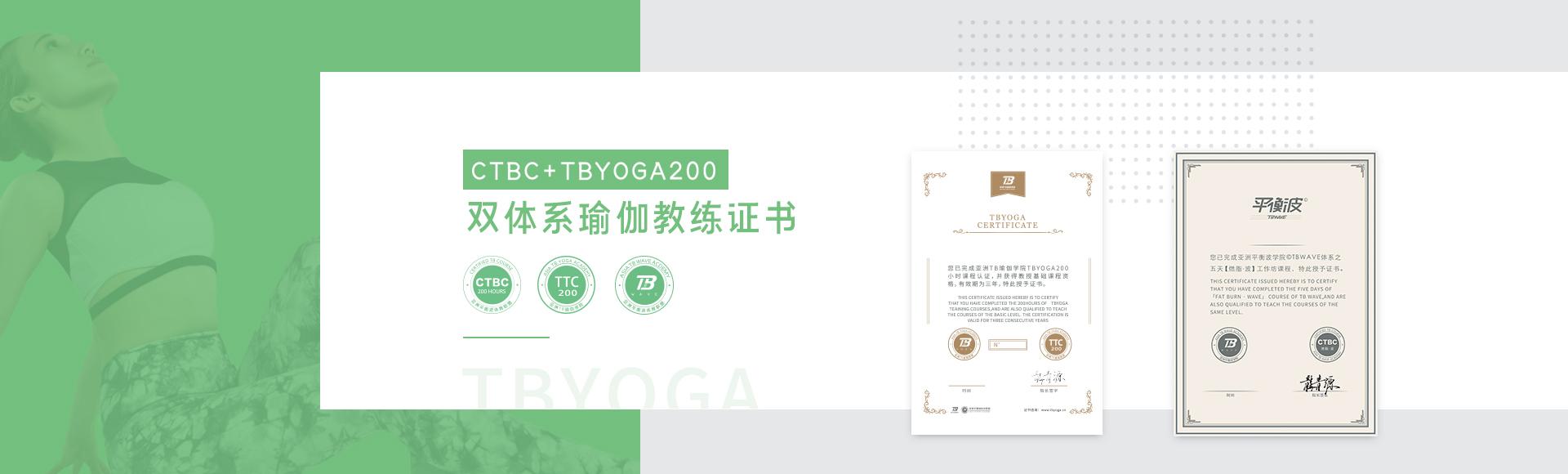 双体系瑜伽教练证书